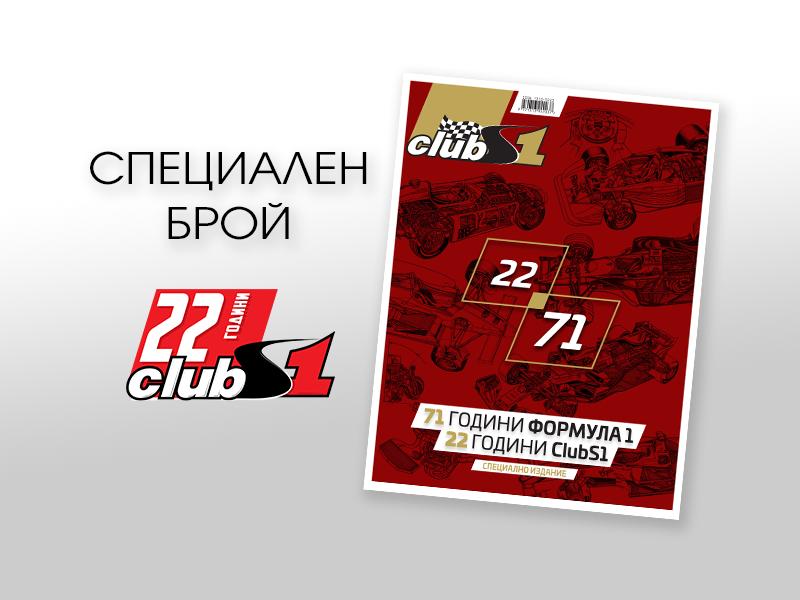 22 години ClubS1 - специално издание