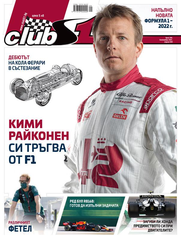Корица на ClubS1, брой 250