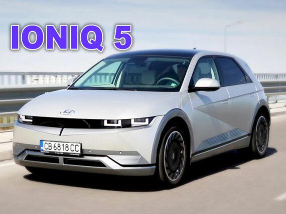 IONIQ 5